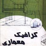 گرافیک و معماری