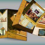 طرح لایه باز ساده بروشور و کاتالوگ دکوراسیون داخلی