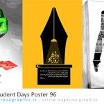 پوستر های روز دانشجو