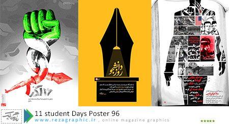 پوستر روز دانشجو