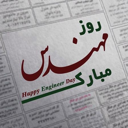پوستر های روز مهندس