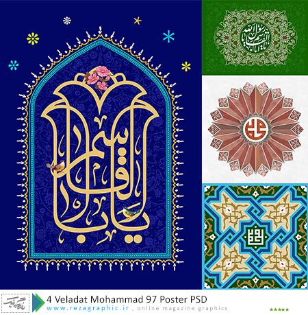 طرح لایه باز پوستر ولادت حضرت محمد (ص)